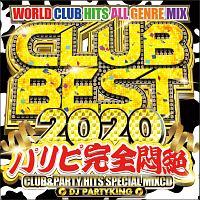 CLUB BEST 2020 -パリピ完全悶絶-
