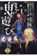 『廣嶋玲子鬼遊びシリーズ(全4冊セット)』廣嶋玲子