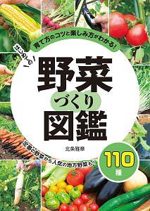 はじめての野菜づくり図鑑110種 育て方のコツと楽しみ方がわかる!