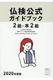 実用フランス語技能検定試験 2級・準2級仏検公式ガイドブック(CD付) 2020