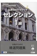 実用フランス語技能検定試験 仏検公式ガイドブックセレクション1級 CD付