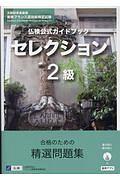 実用フランス語技能検定試験 仏検公式ガイドブックセレクション2級 CD付