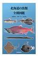北海道の魚類全種図鑑