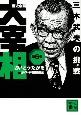 歴史劇画 大宰相 三木武夫の挑戦 (6)