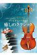 ヴァイオリンで奏でる癒しのクラシック ピアノ伴奏譜&ピアノ伴奏CD付