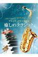 アルトサックスで奏でる癒しのクラシック ピアノ伴奏譜&ピアノ伴奏CD付