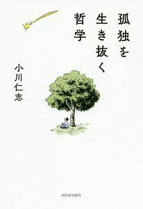 孤独を生き抜く哲学