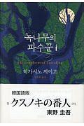 『韓国語版 クスノキの番人』東野圭吾