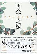 『中国語繁体字版 クスノキの番人』東野圭吾