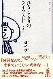 ひきこもりのライフストーリー フィギュール彩2