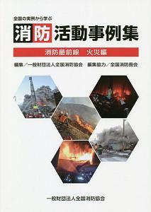 消防活動事例集 消防最前線 火災編 全国の実例から学ぶ