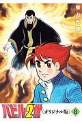 『バビル2世<オリジナル版>』石川賢