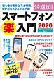 スマートフォン楽入門 2020 初心者の素朴な「?」が解消!使い方もスラスラわかる