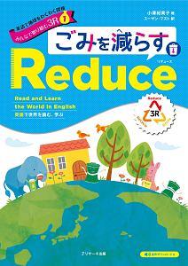 英語で地球をわくわく探検 みんなで取り組む3R ごみを減らすReduce(リデュース) (1)