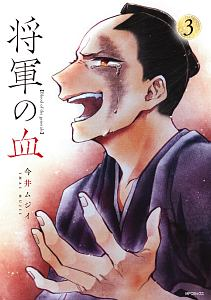 今井ムジイ『将軍の血』