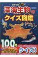 深海生物のクイズ図鑑 新装版