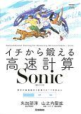 イチから鍛える高速計算Sonic(数学1・A・2・B)