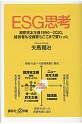 ESG思考 激変資本主義1990ー2020、経営者も投資家もここまで変わった