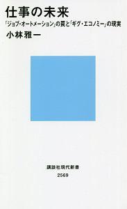 小林雅一『仕事の未来 「ジョブ・オートメーション」の罠と「ギグ・エコノミー」の現実』