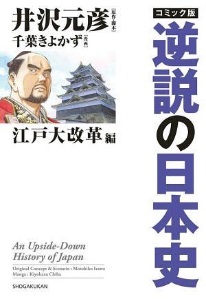 逆説の日本史<コミック版> 江戸大改革編