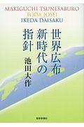池田大作『世界広布新時代の指針』