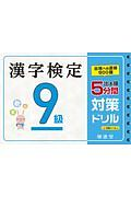 漢字検定 9級 出る順 5分間対策ドリル