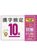 漢字検定 10級 出る順 5分間対策ドリル