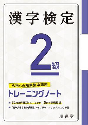 漢字検定トレーニングノート2級 合格への短期集中講座