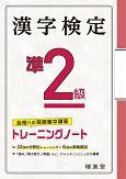 漢字検定トレーニングノート準2級 合格への短期集中講座