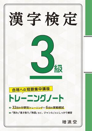 漢字検定トレーニングノート3級 合格への短期集中講座