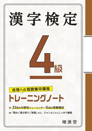 漢字検定トレーニングノート4級 合格への短期集中講座