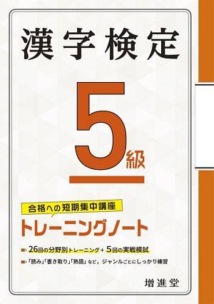 漢字検定トレーニングノート5級 合格への短期集中講座