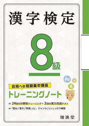 漢字検定トレーニングノート8級 合格への短期集中講座