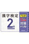漢字検定 2級 出る順 5分間対策ドリル