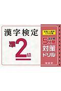 漢字検定 準2級 出る順 5分間対策ドリル