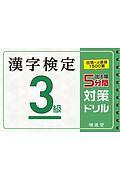 漢字検定 3級 出る順 5分間対策ドリル