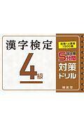 漢字検定 4級 出る順 5分間対策ドリル