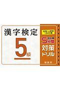 漢字検定 5級 出る順 5分間対策ドリル