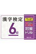漢字検定 6級 出る順 5分間対策ドリル