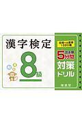 漢字検定 7級 出る順 5分間対策ドリル