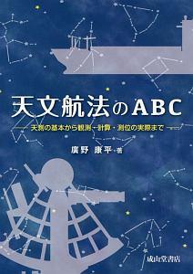 天文航法のABC 天測の基本から観測・計算・測位の実際まで