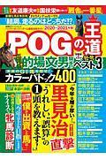 丹下日出夫『POGの王道 2020-2021 ペーパーオーナーゲーム徹底攻略ガイド』