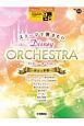 ステージで弾きたい ディズニー・オーケストラ 美女と野獣? グレード9~8級 STAGEAディズニー・シリーズ11