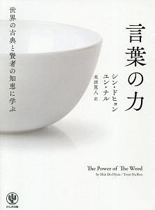 世界の古典と賢者の知恵に学ぶ言葉の力