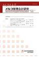 メルコ管理会計研究 12-1 2020