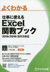 『仕事に使える Excel 関数ブック 2019/2016/2013対応』富士通エフ・オー・エム