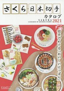 さくら日本切手カタログ 2021 切手でめぐる「おいしいにっぽん」