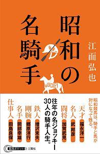 江面弘也『昭和の名騎手』