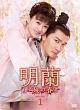 明蘭〜才媛の春〜 DVD-BOX1