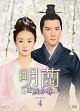 明蘭〜才媛の春〜 DVD-BOX4